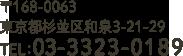 〒168-0063 東京都杉並区和泉3-21-29 TEL:03-3323-0189