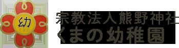 宗教法人熊野神社 くまの幼稚園